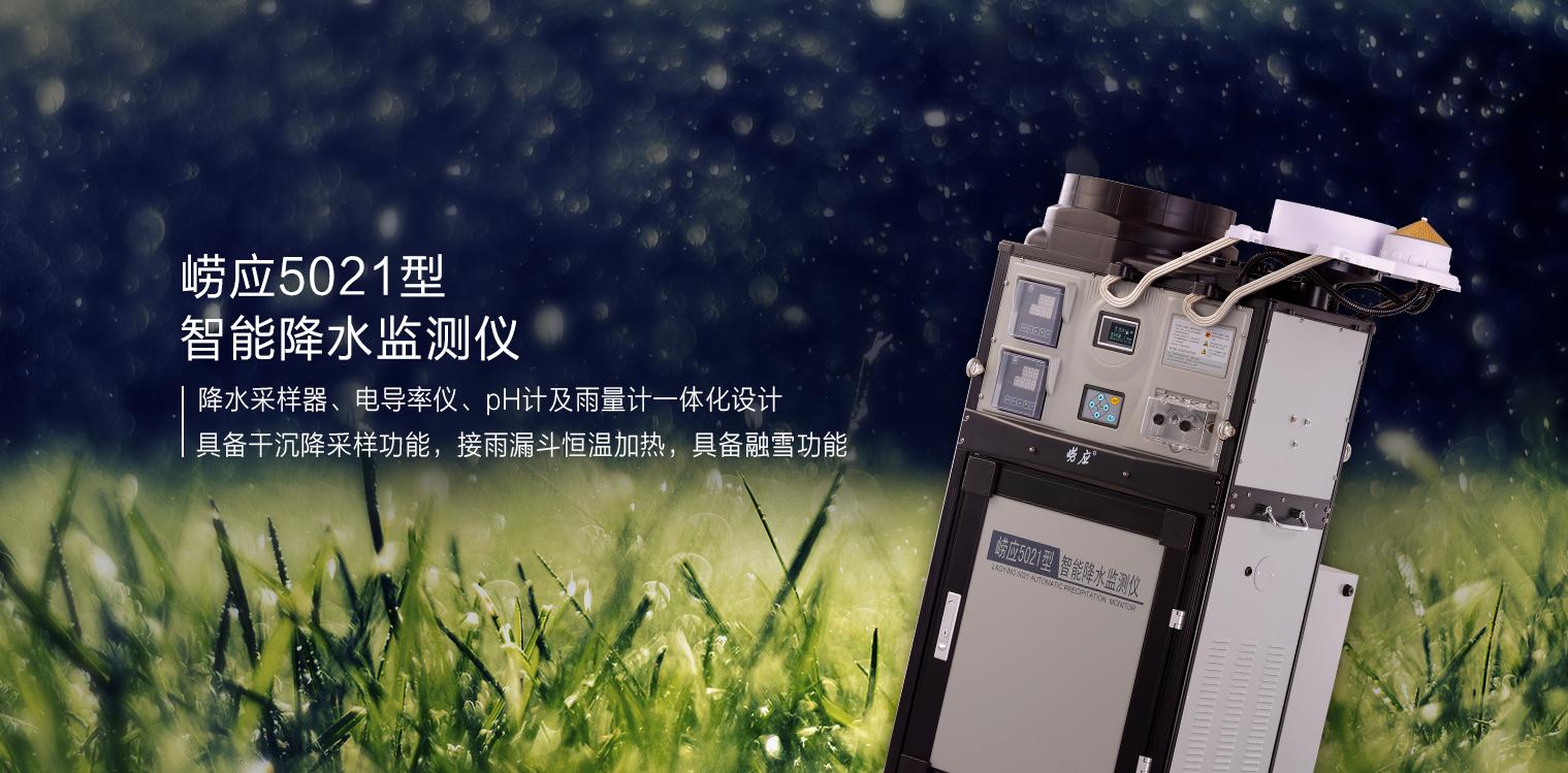 水质监测仪